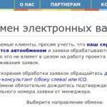 Обменник Exchanger.org.ua: заслуживает ли он доверия? Доступные обмену виды валют. Каковы отзывы клиентов?