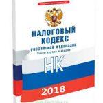 Статья 407 Налогового кодекса РФ: льготы по налогообложению и их особенности