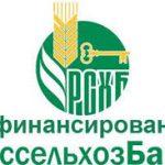Программа рефинансирования ипотеки в РСХБ в 2018 году