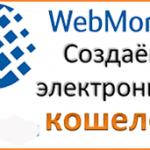 Как создать Вебмани кошелек бесплатно в России и других странах СНГ