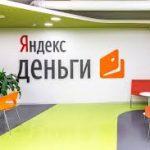 Офис Яндекс Деньги в Москве: расположение, возможности, какие проблемы решает