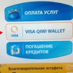 Как пополнить Киви кошелек без комиссии: обзор доступных способов