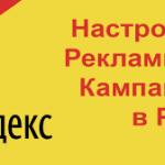 Как использовать рекламные кампании в Яндекс.Директ