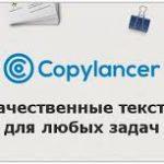 Биржа копирайтинга Copylancer: особенности, обзор, мнение пользователей