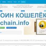 Создание кошелька для хранения биткион на blockchain.info