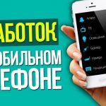 Как зарабатывать в интернете без вложений с телефона: обзор эффективных методов
