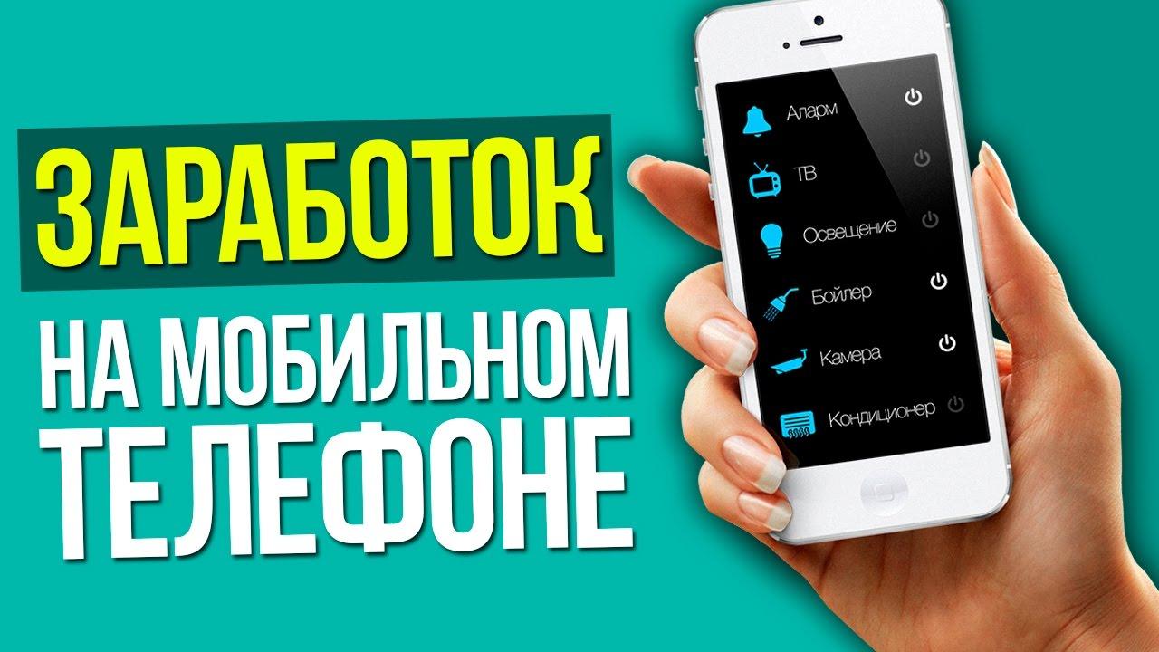 заработок в интернете с телефона с вложениями в