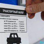 Транспортный налог в 2020 году в Свердловской области: кто платит, кто получает льготы, как рассчитывается