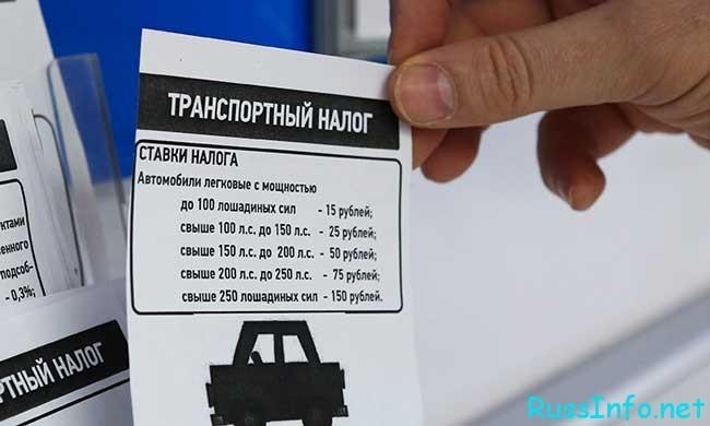 Транспортный налог ставки для свердловской области букмекерские ставки на футбол