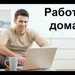 Удаленная работа на дому с ежедневной оплатой: вакансии, которые особенно популярны в интернете
