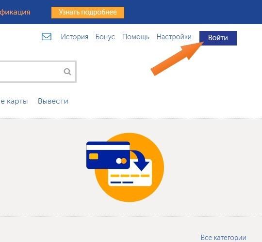 вебмани кошелек вход личный кабинет проверить баланс