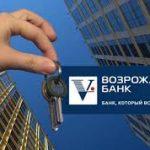 Программы по ипотеке банка Возрождение без первоначального взноса