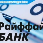 Ипотека Райффайзенбанк калькулятор онлайн