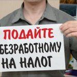 Налог на безработных в России: что о нём нужно знать и как он рассчитывается