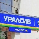 Ипотека Уралсиб банка в Волгограде