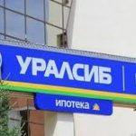 Ипотека в Екатеринбурге в банке Уралсиб