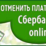 Как отозвать платёж через Сбербанк Онлайн: практическое руководство