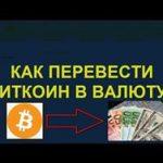 Конвертер валют в биткоин: какой выбрать