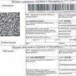 Как сформировать и распечатать квитанцию на оплату транспортного налога