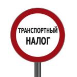 Транспортный налог: начисление, расчёт, ставка, бухгалтерские проводки