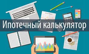 рассчитать кредит в сбербанке калькулятор онлайн в 2020 году потребительский омск