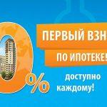 Ипотека в Москве без первоначального взноса ВТБ