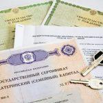 Обзор способов получения ипотечного займа под средства маткапитала
