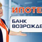 Ипотека в банке Возрождение в Волгограде: что о ней нужно знать