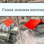 Самая дешевая ипотека: как её найти и оформить?