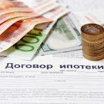 Какой должен быть доход, чтобы банк одобрил ипотеку на покупку квартиру
