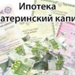 Использование материнского капитала при ипотеке в Омске и всей России