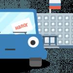 Как рассчитать транспортный налог в Москве в 2020 году