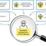 Проверка контрагента по ИНН: для чего она нужна и как осуществляется