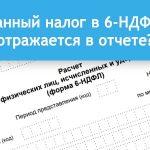 Дата удержания налога в 6 НДФЛ: порядок определения, нюансы и особенности