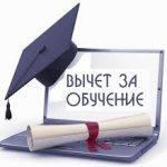 Налоговый вычет за обучение: особенности и порядок назначения