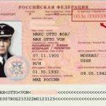 Код паспорта в налоговую службу РФ: для чего он нужен, значение и назначение