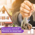 Что такое кредитный потребительский кооператив и как это работает