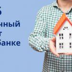 Ипотека в банке ВТБ: что о ней нужно знать