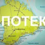 Ипотека в Крыму: условия и требования