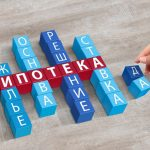 Оформление ипотеки: каким требованиям должен отвечать заёмщик