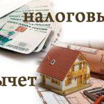 Налоговый вычет при приобретении недвижимости в ипотеку