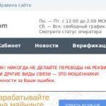 Обменник Cash-Transfers.ru: заслуживает ли он доверия? Доступные обмену виды валют. Каковы отзывы клиентов?