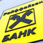 «Райффайзенбанк» — надёжный банк, которому доверяют миллионы россиян
