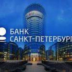 Банк «Санкт-Петербург»: история, надежность, отзывы