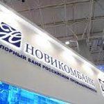 НовикомБанк – важная составляющая группы «Ростех»